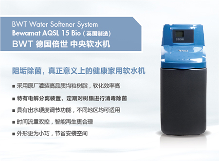 倍世牌 Aquadial Softlife 15 Bio 软水机
