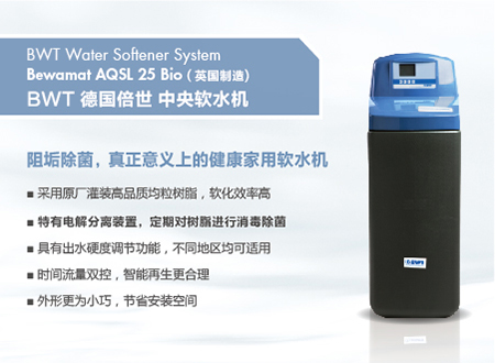 倍世牌 Aquadial Softlife 25 Bio 软水机